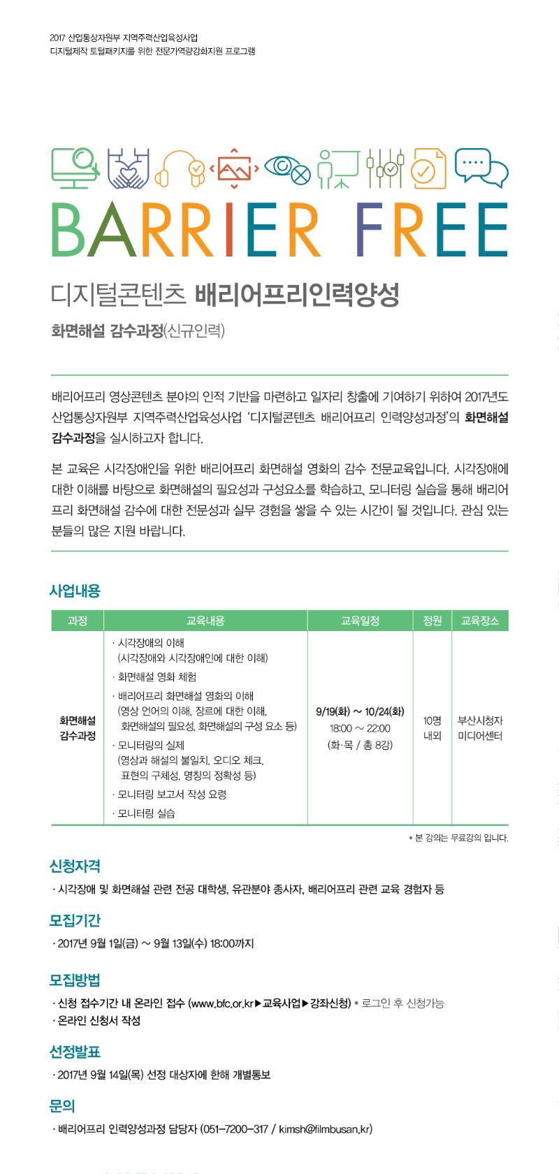 영상위원회 화면해설 감수과정 웹공고문.jpg