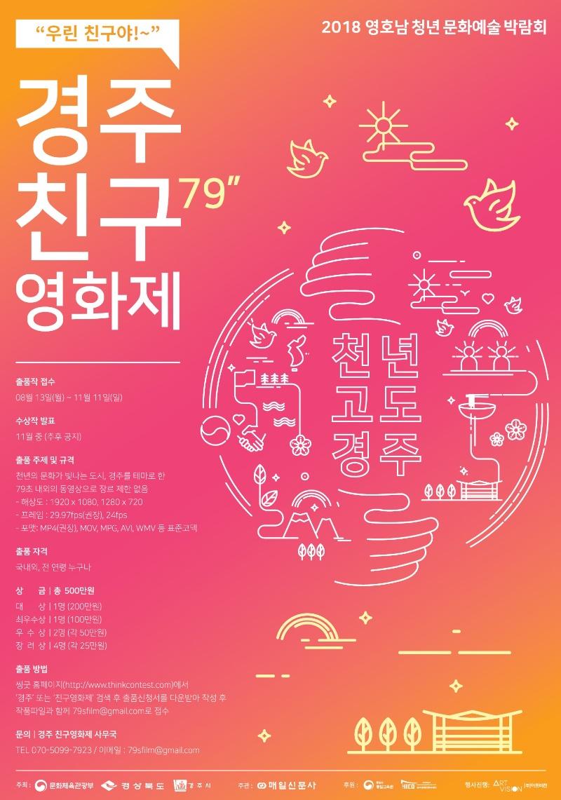 경주친구영화제_포스터_(11월 11일까지).jpg