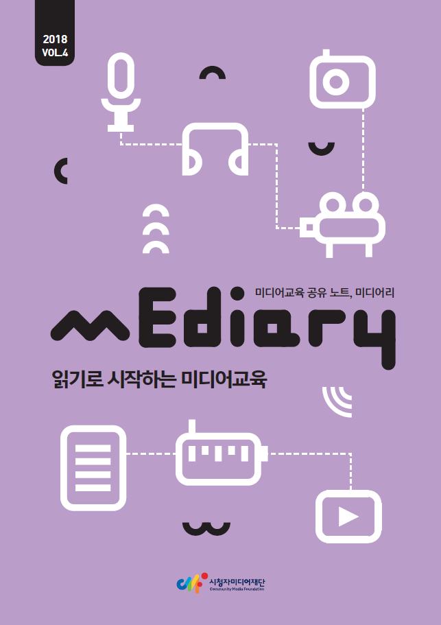 미디어교육 공유노트, 미디어리 - 읽기로 시작하는 미디어교육 (표지 그림)