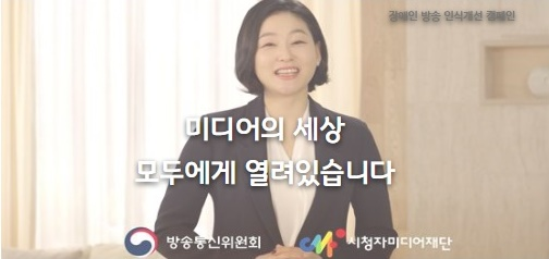 장애인방송인식개선_캠페인.jpg