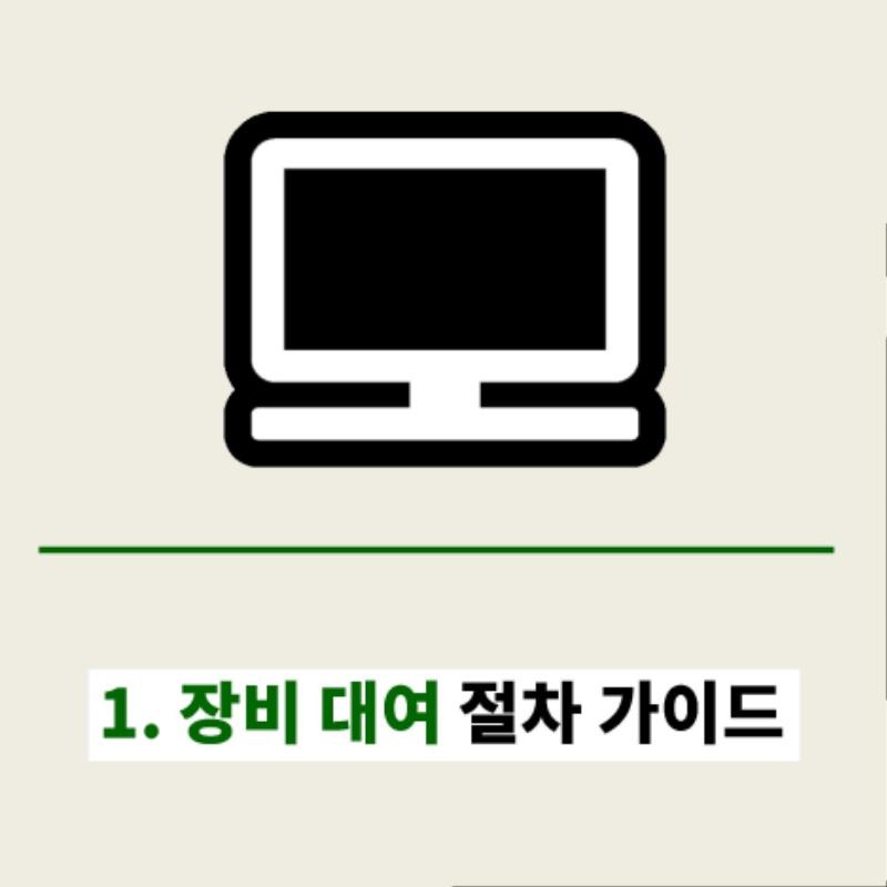 추가영상 1. 시청자미디어재단 대여 절차_페이지_02.jpg
