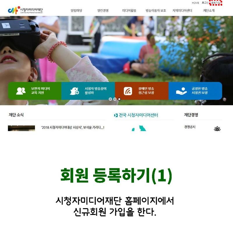 추가영상 1. 시청자미디어재단 대여 절차_페이지_03.jpg