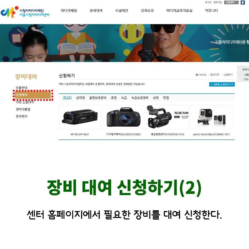 추가영상 1. 시청자미디어재단 대여 절차_페이지_09.jpg