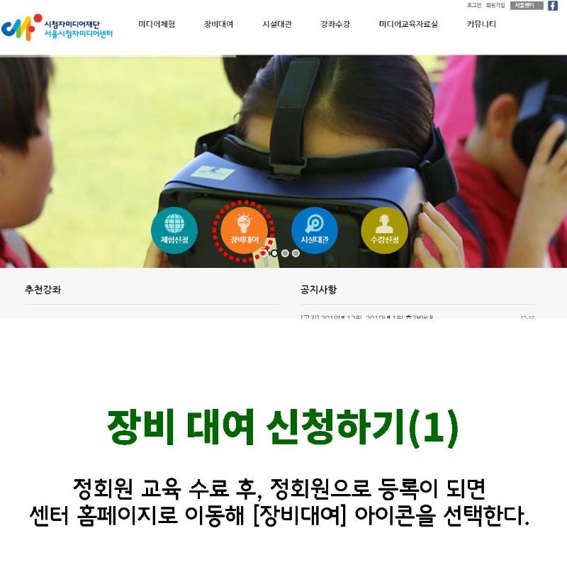 추가영상 1. 시청자미디어재단 대여 절차_페이지_08.jpg