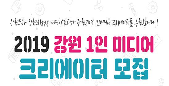 190228_1인미디어모집공고_a2인쇄용_포스터_수정.jpg