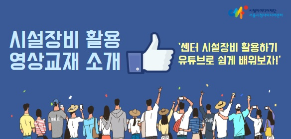 [복사본] 시설장비 활용 영상 안내_배너.jpg
