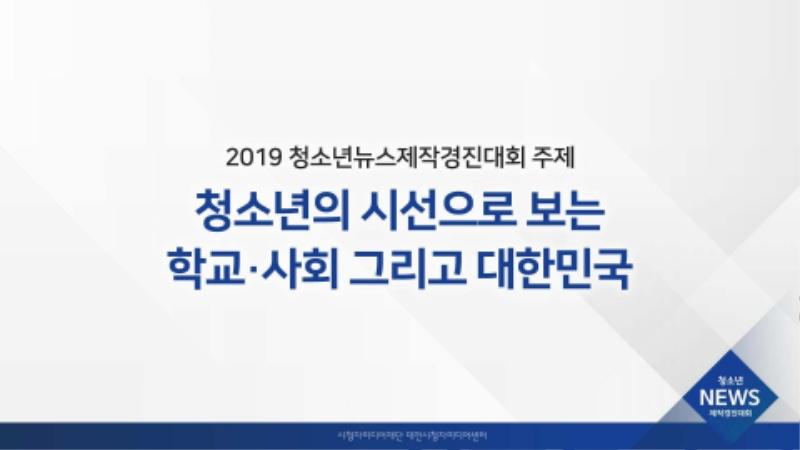 2019 청소년뉴스제작경진대회 설명회 (1)_페이지_31.jpg
