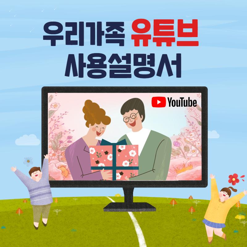 학부모유튜브.png