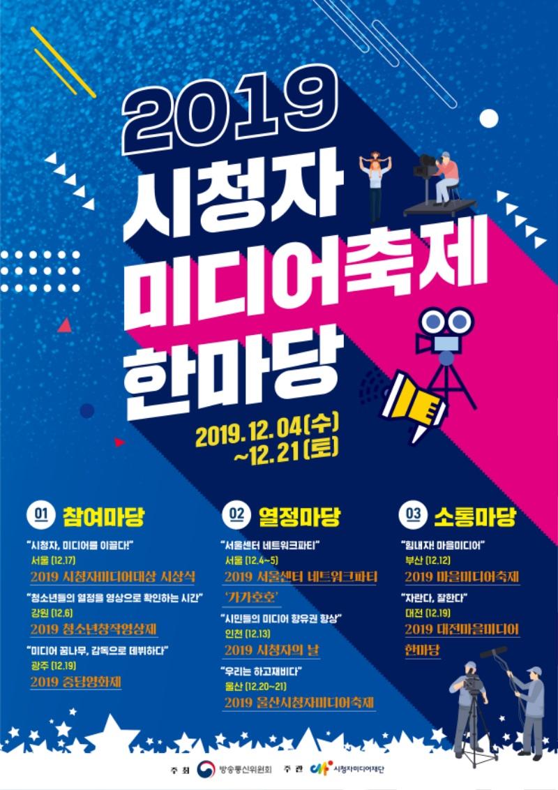 2019 시청자 미디어축제 한마당 포스터