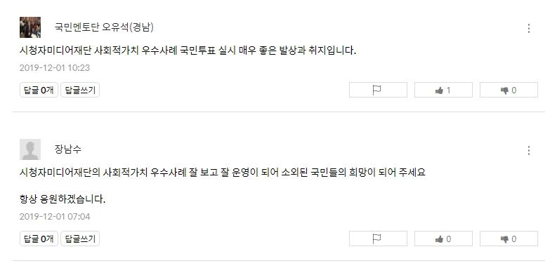 국민생각함 의견 댓글(일부).jpg