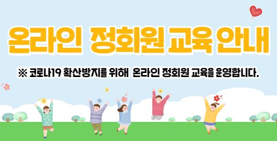 [복사본] [복사본] 정회원모집.png