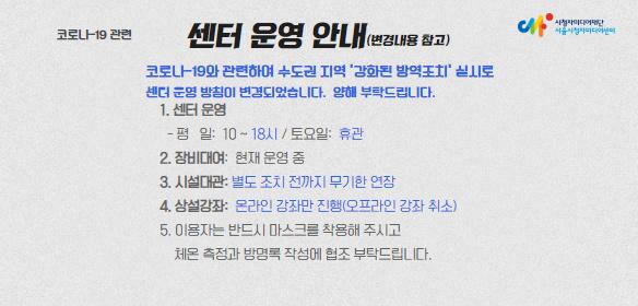 [복사본] 센터 운영 안내_수정_0612_배너.jpg