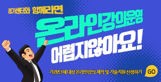 외부기관 온라인 강의제작 지원사업 배너 (3).png
