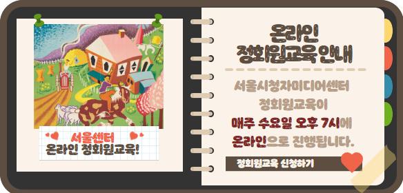 온라인정회원교육_9월.jpg