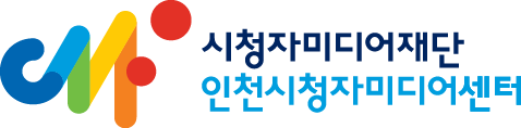 인천시청자미디어센터